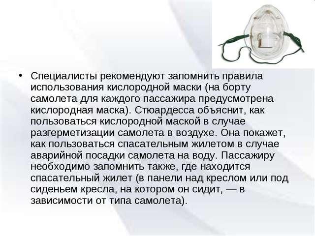 Специалисты рекомендуют запомнить правила использования кислородной маски (на...