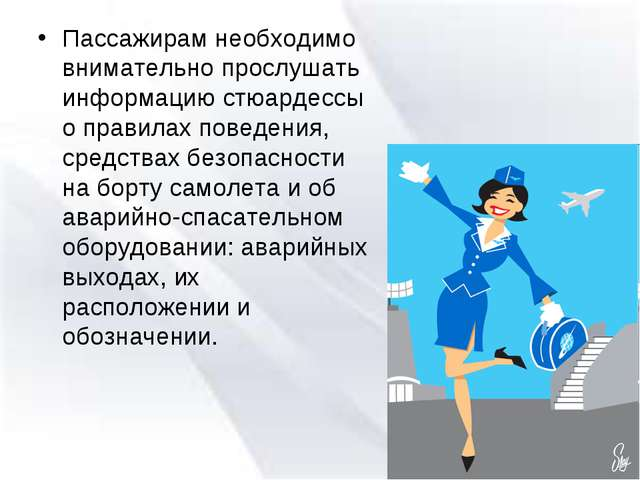Пассажирам необходимо внимательно прослушать информацию стюардессы о правилах...