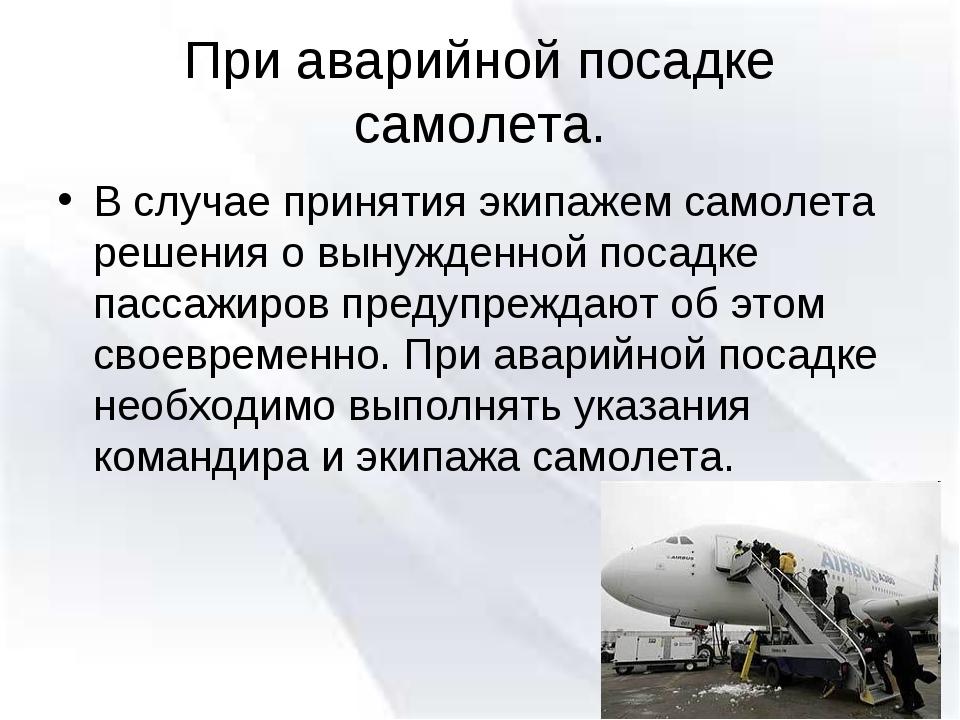 При аварийной посадке самолета. В случае принятия экипажем самолета решения о...