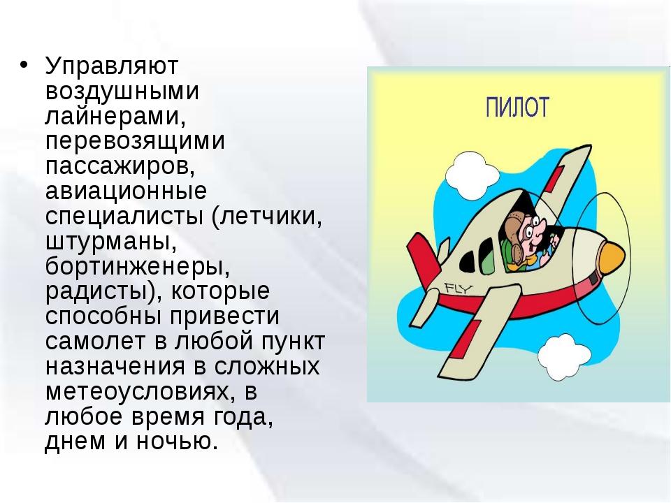 Управляют воздушными лайнерами, перевозящими пассажиров, авиационные специали...