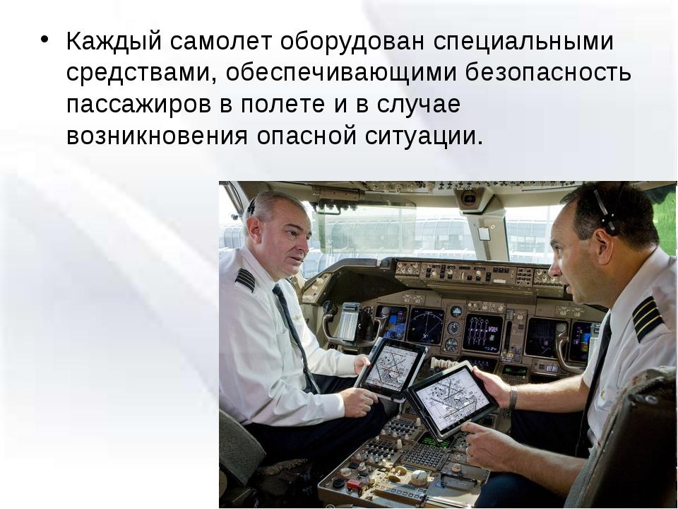 Каждый самолет оборудован специальными средствами, обеспечивающими безопаснос...