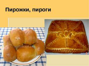 Пирожки, пироги