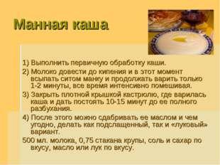 Манная каша 1) Выполнить первичную обработку каши. 2) Молоко довести до кипен