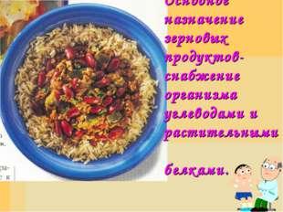 Основное назначение зерновых продуктов- снабжение организма углеводами и раст