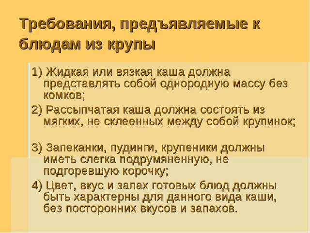 Требования, предъявляемые к блюдам из крупы 1) Жидкая или вязкая каша должна...