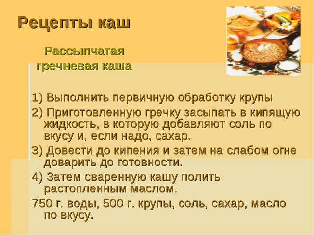 Рецепты каш 1) Выполнить первичную обработку крупы 2) Приготовленную гречку...