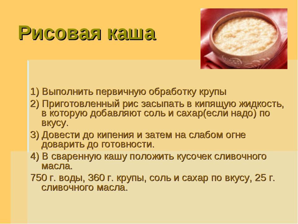 Рисовая каша 1) Выполнить первичную обработку крупы 2) Приготовленный рис зас...