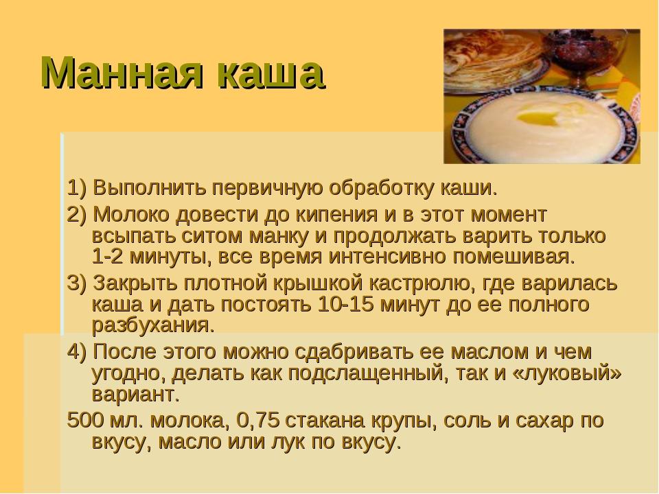 Манная каша 1) Выполнить первичную обработку каши. 2) Молоко довести до кипен...