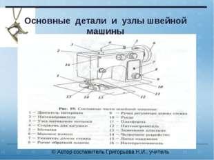 Основные детали и узлы швейной машины © Автор составитель Григорьева Н.И., уч