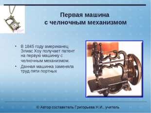 Первая машина с челночным механизмом В 1845 году американец Элиас Хоу получае