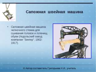 Сапожная швейная машина Сапожная швейная машина челночного стежка для сшивани