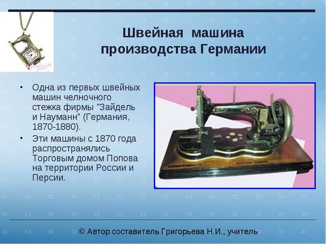 Швейная машина производства Германии Одна из первых швейных машин челночного...