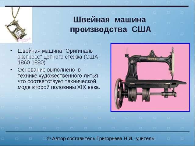 """Швейная машина производства США Швейная машина """"Оригиналь экспресс"""" цепного с..."""