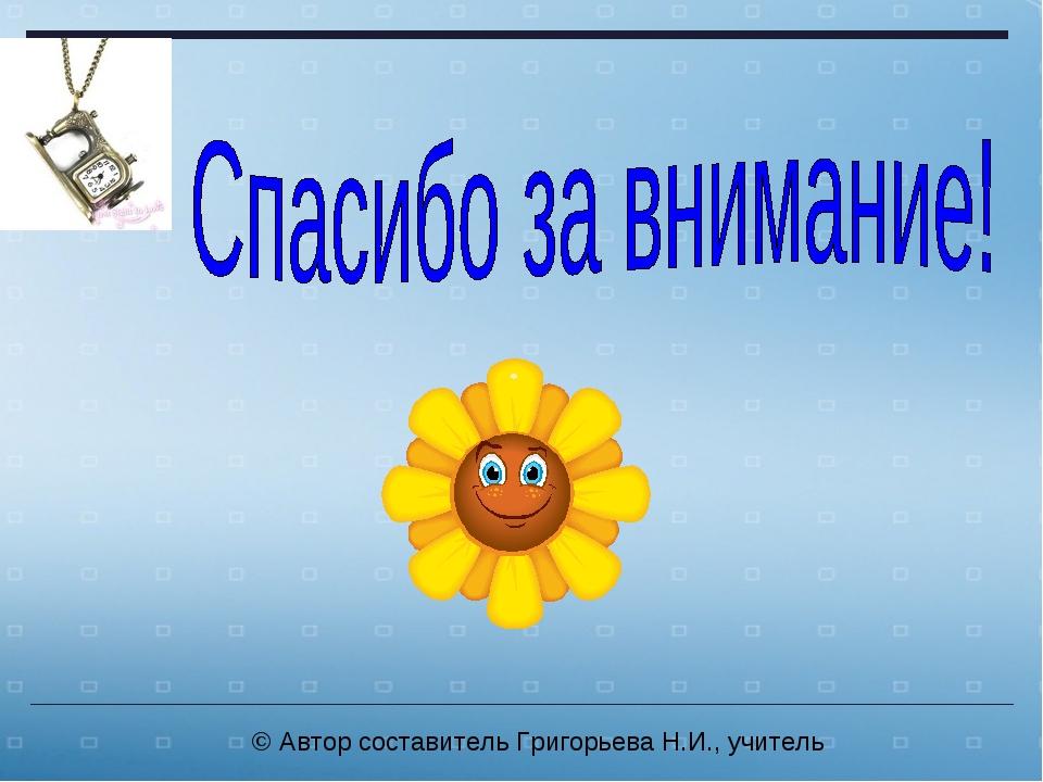 © Автор составитель Григорьева Н.И., учитель