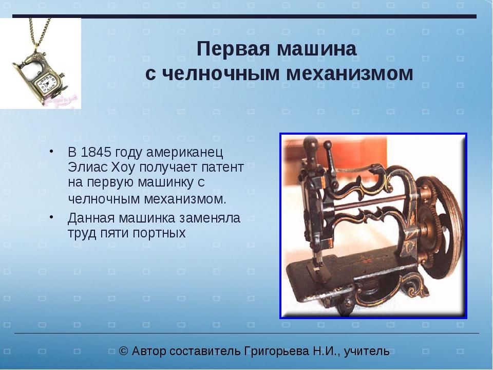 Первая машина с челночным механизмом В 1845 году американец Элиас Хоу получае...