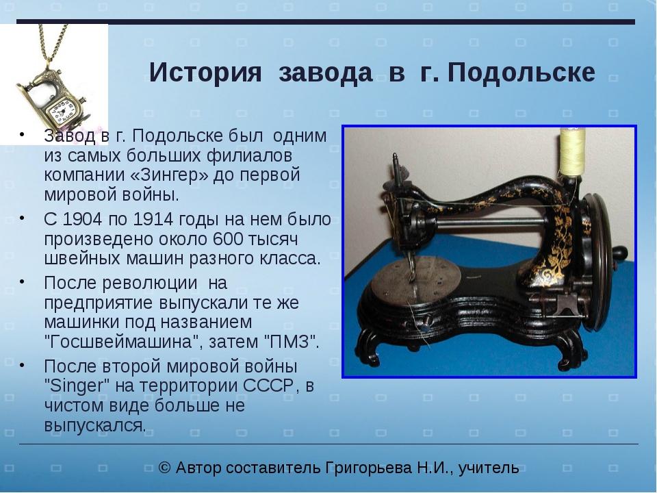 История завода в г. Подольске Завод в г. Подольске был одним из самых больших...