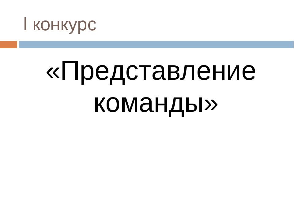 I конкурс «Представление команды»
