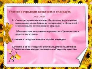Участие в городских конкурсах и семинарах. 2011- 2012г Семинар – практикум по