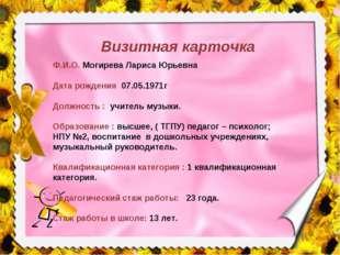 Ф.И.О. Могирева Лариса Юрьевна Дата рождения 07.05.1971г Должность : учитель