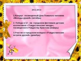 2012-2013г 1.Концерт посвященный Дню Пожилого человека «Молоды душой» (октябр