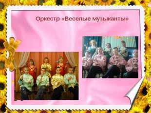 Оркестр «Веселые музыканты»
