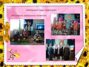Школьные годы чудесные! Фестиваль школьных талантов.