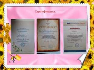 Сертификаты.