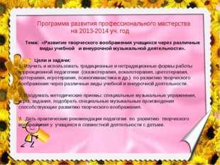 Программа развития профессионального мастерства на 2013-2014 уч. год  Тема: