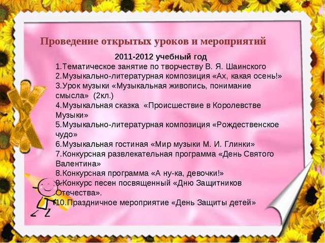 Проведение открытых уроков и мероприятий 2011-2012 учебный год Тематическое з...