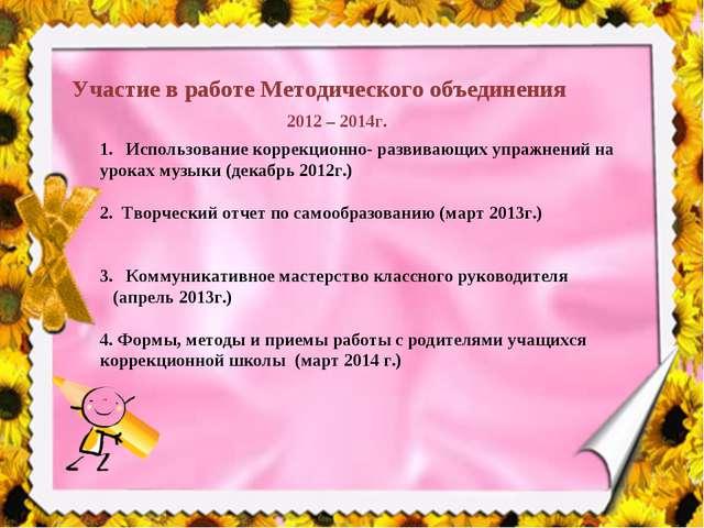 Участие в работе Методического объединения 2012 – 2014г. Использование коррек...