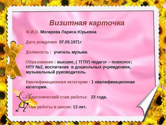 Ф.И.О. Могирева Лариса Юрьевна Дата рождения 07.05.1971г Должность : учитель...