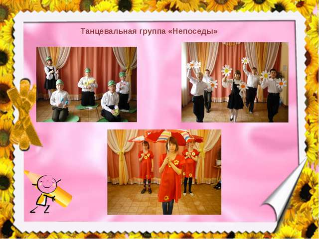 Танцевальная группа «Непоседы»