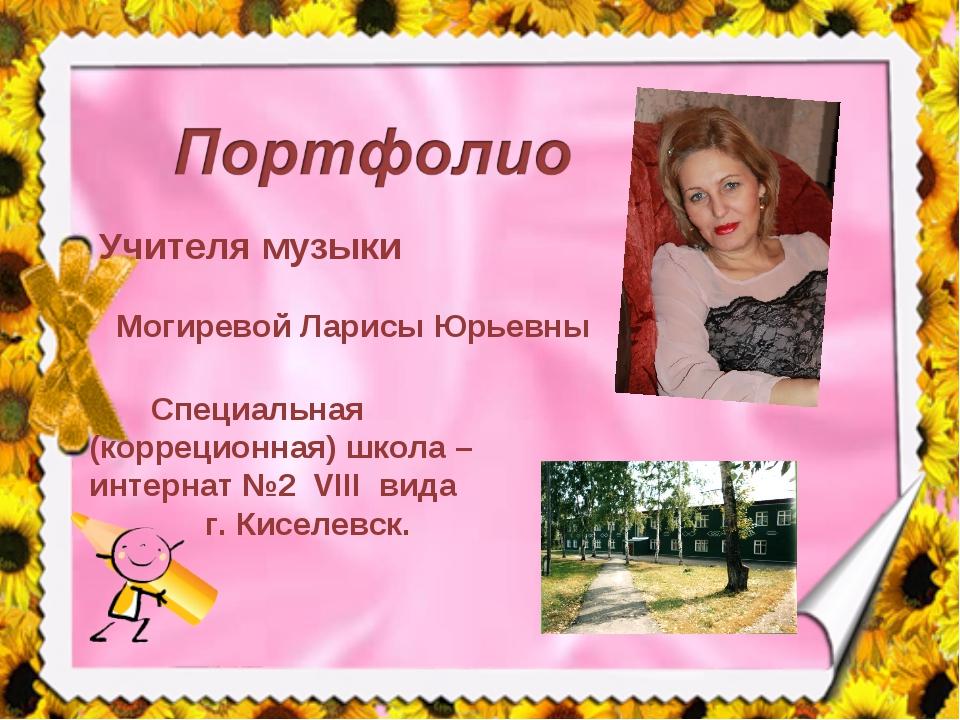 Учителя музыки Могиревой Ларисы Юрьевны Специальная (корреционная) школа – и...