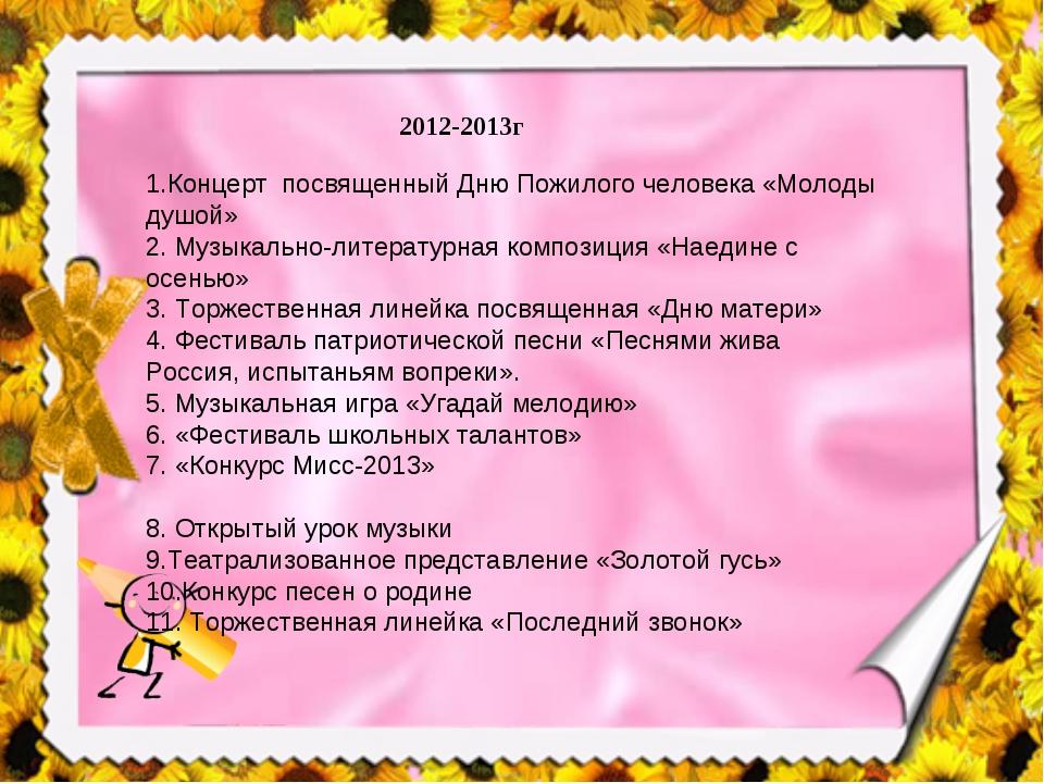 2012-2013г 1.Концерт посвященный Дню Пожилого человека «Молоды душой» 2. Муз...