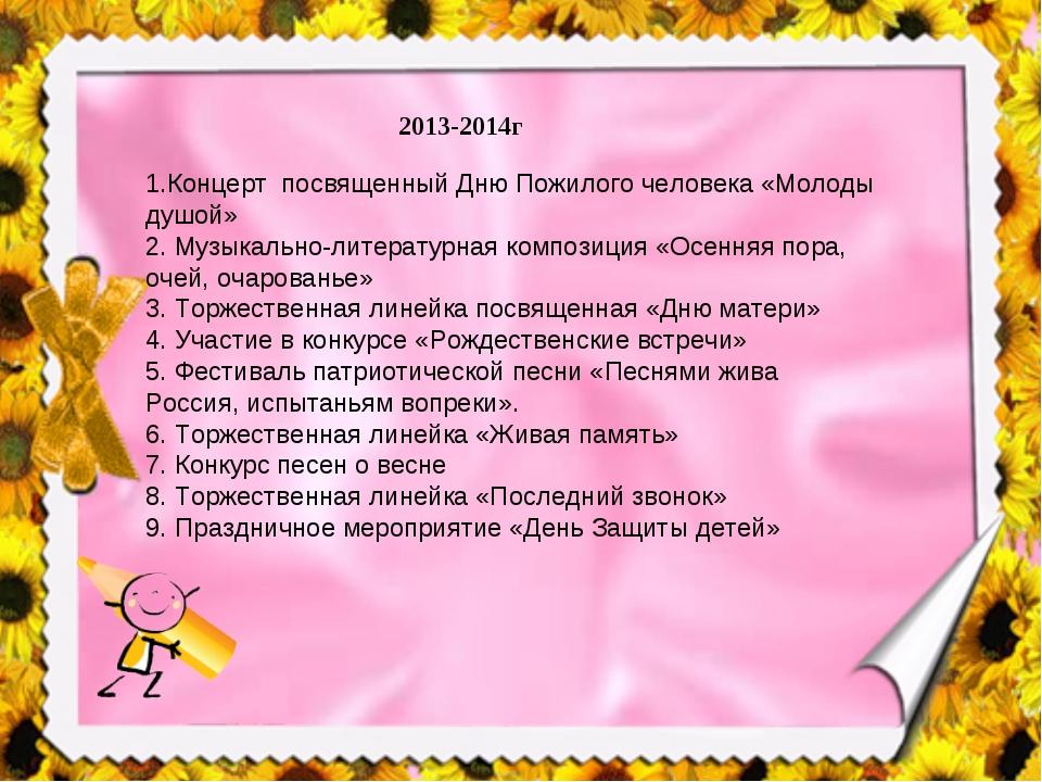2013-2014г 1.Концерт посвященный Дню Пожилого человека «Молоды душой» 2. Муз...
