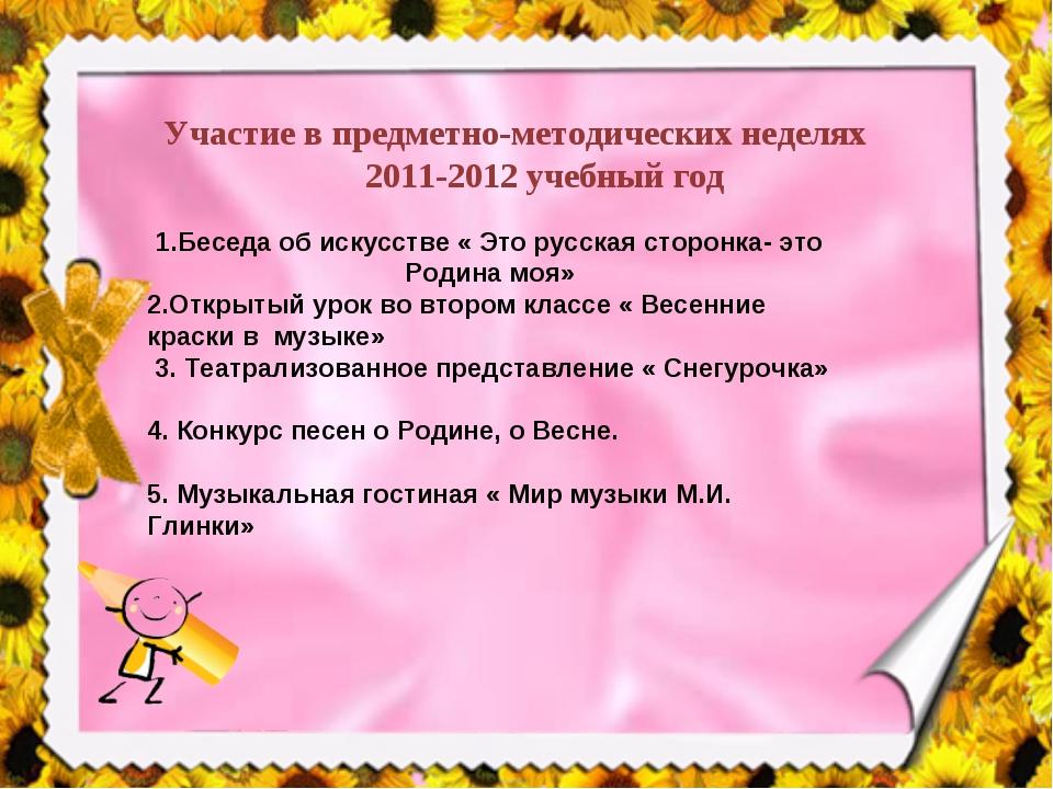 Участие в предметно-методических неделях 2011-2012 учебный год 1.Беседа об ис...