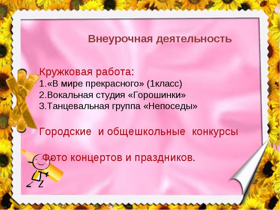 Внеурочная деятельность Кружковая работа: «В мире прекрасного» (1класс) Вокал...