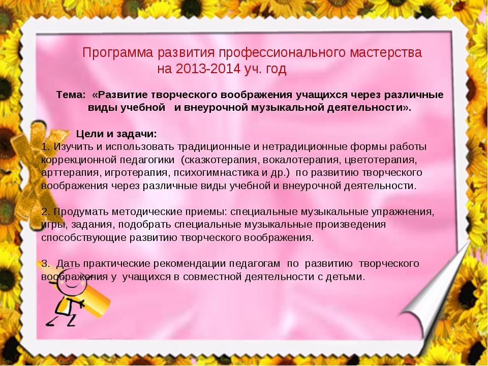 Программа развития профессионального мастерства на 2013-2014 уч. год  Тема:...