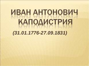 (31.01.1776-27.09.1831)