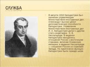 В августе 1816 Каподистрия был назначен управляющим Министерством иностранных