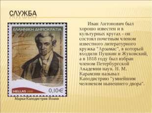Иван Антонович был хорошо известен и в культурных кругах - он состоял почетн