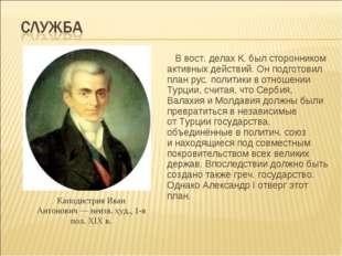 Ввост. делахК. был сторонником активных действий. Онподготовил план рус.