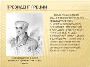 Вспыхнувшее вмарте 1821в Греции восстание под предводительством А.Ипсилан
