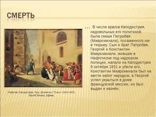 … В числе врагов Каподистрия, недовольных его политикой, была семья Петробея
