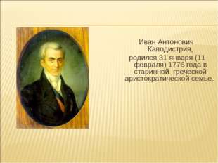 Иван Антонович Каподистрия, родился 31 января (11 февраля) 1776 года в стари