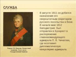 В августе 1811 он добился назначения его сверхштатным секретарем русского пос