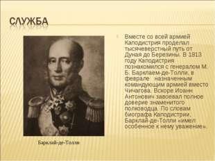 Вместе со всей армией Каподистрия проделал тысячеверстный путь от Дуная до Бе