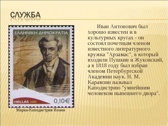 Иван Антонович был хорошо известен и в культурных кругах - он состоял почетн...