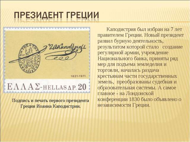 Каподистрия был избран на 7 лет правителем Греции. Новый президент развил бу...