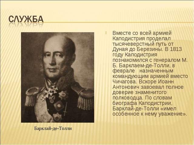 Вместе со всей армией Каподистрия проделал тысячеверстный путь от Дуная до Бе...